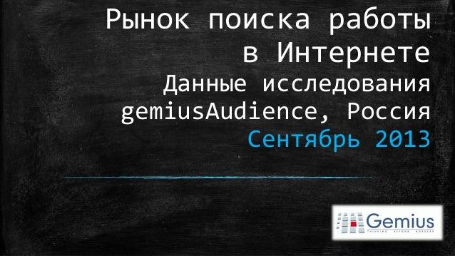 Рынок поиска работы в Интернете Данные исследования gemiusAudience, Россия Сентябрь 2013