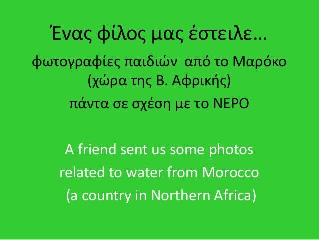 Ένασ φίλοσ μασ ζςτειλε… φωτογραφίεσ παιδιών από το Μαρόκο (χώρα τθσ Β. Αφρικισ) πάντα ςε ςχζςθ με το ΝΕΡΟ A friend sent us...