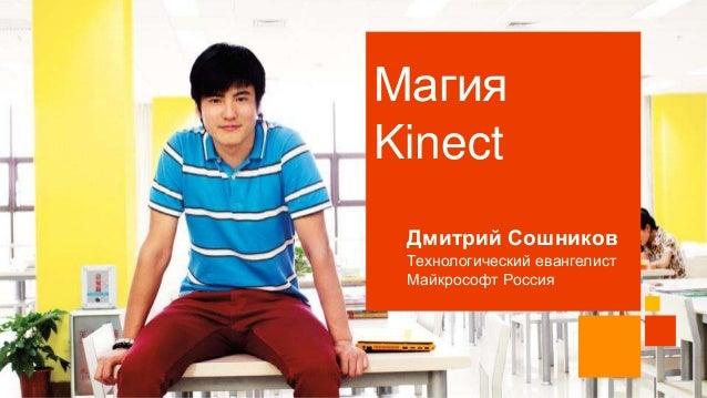 Магия Kinect Дмитрий Сошников Технологический евангелист Майкрософт Россия
