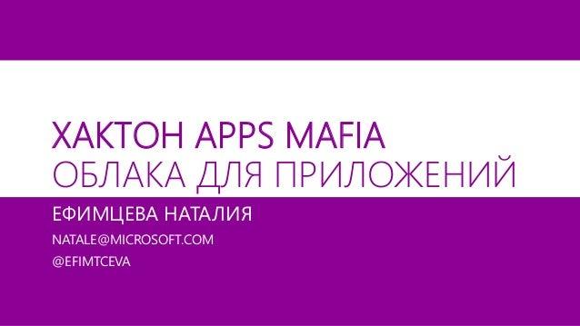 Наталья Ефимцева, Microsoft