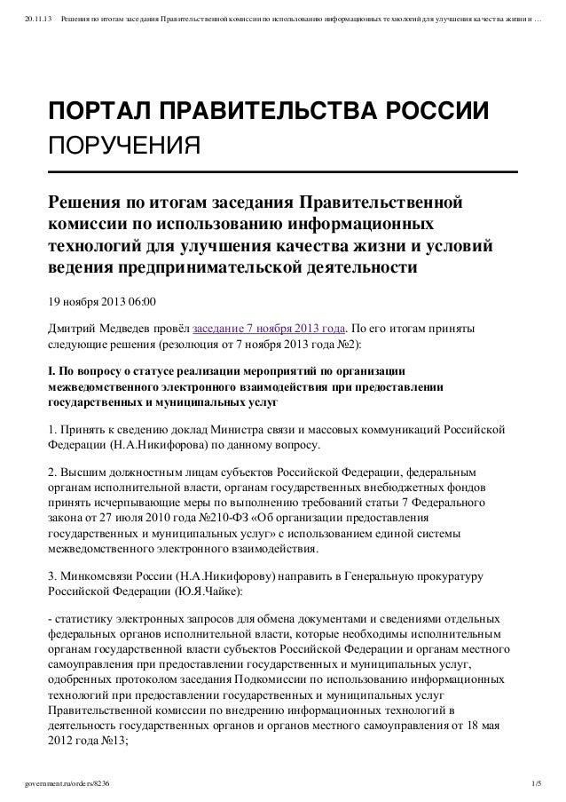 20.11.13  Решения по итогам заседания Правительственной комиссии по использованию информационных технологий для улучшения ...