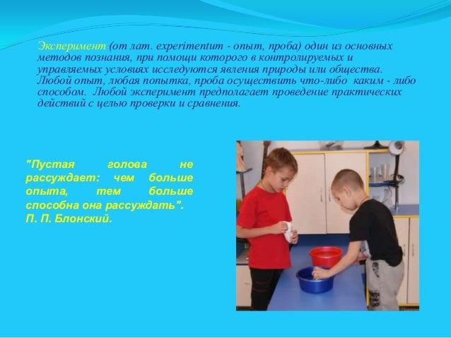 2. Эксперимент