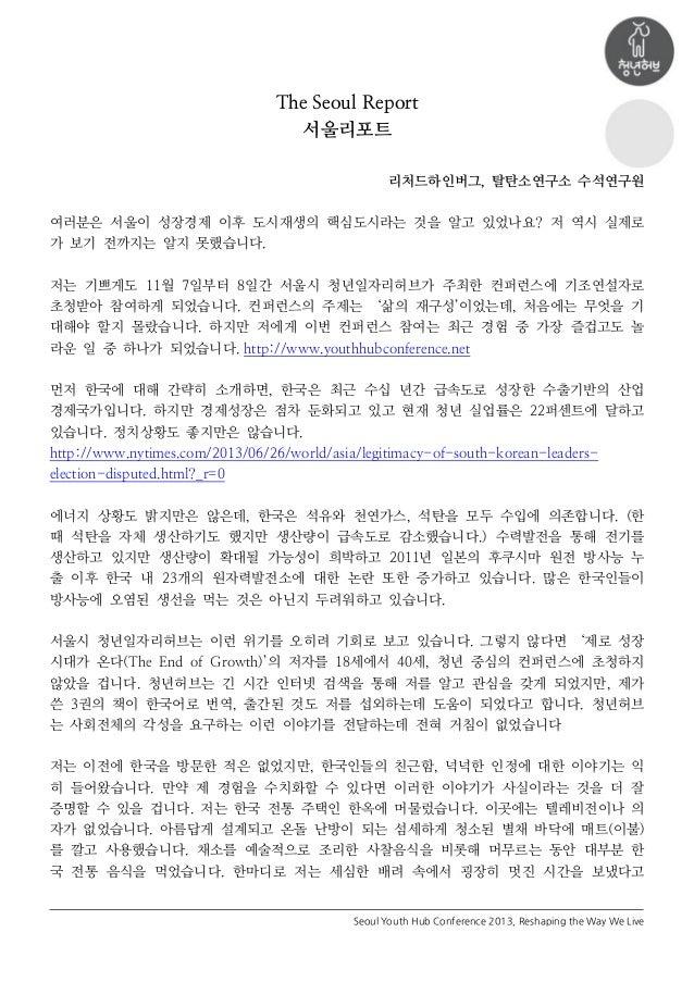 [한글번역] 서울리포트 리처드하인버그