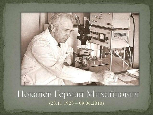 Герман Михайлович Покалев