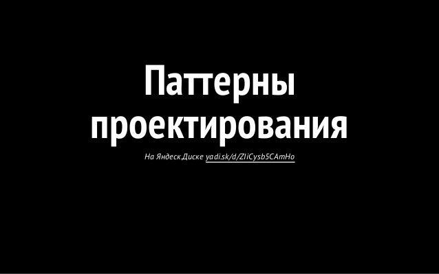 Паттерны проектирования На Яндеск.Диске yadi.sk/d/ZIiCysb5CAmHo