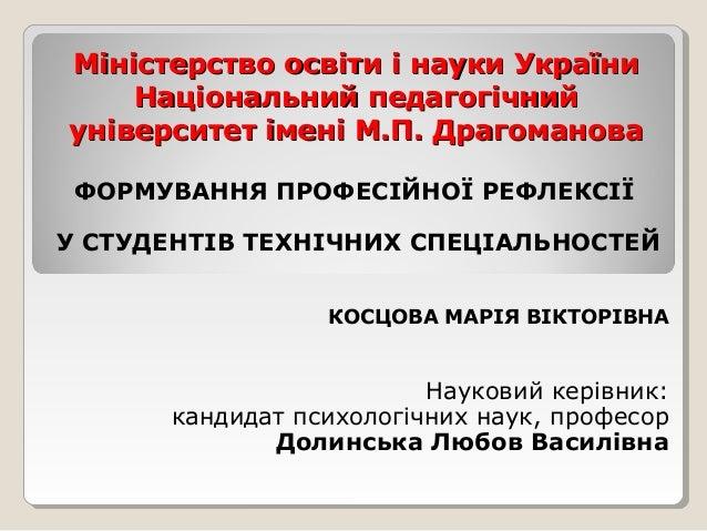"""""""Формирование профессиональной рефлексии у студентов технических специальностей"""""""