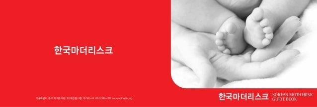 한국마더리스크 가이드북