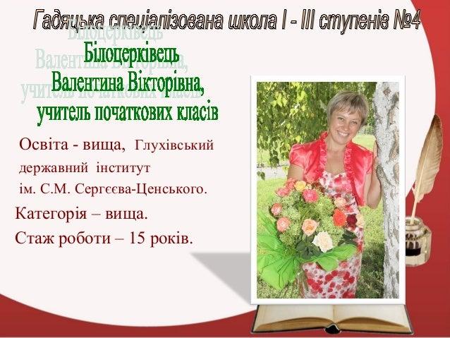 презентація досвіду роботи білоцерківець в.в.