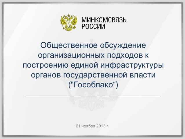 """Общественное обсуждение организационных подходов к построению единой инфраструктуры органов государственной власти (""""Гособ..."""