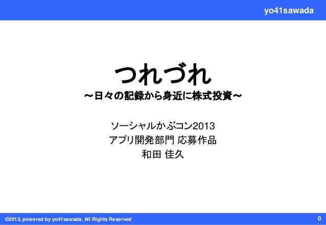 yo41sawada  つれづれ ~日々の記録から身近に株式投資~ ソーシャルかぶコン2013 アプリ開発部門 応募作品 和田 佳久  ©2013, powered by yo41sawada, All Rights Reserved  0