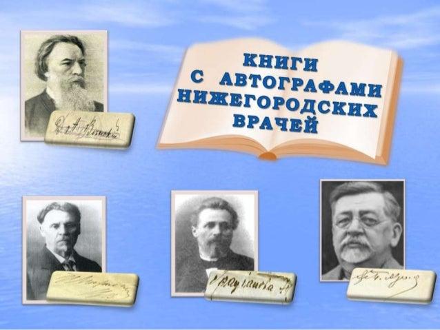 Книги с автографами нижегородских врачей