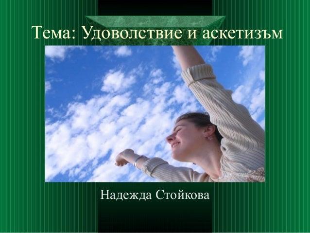 Тема: Удоволствие и аскетизъм  Надежда Стойкова