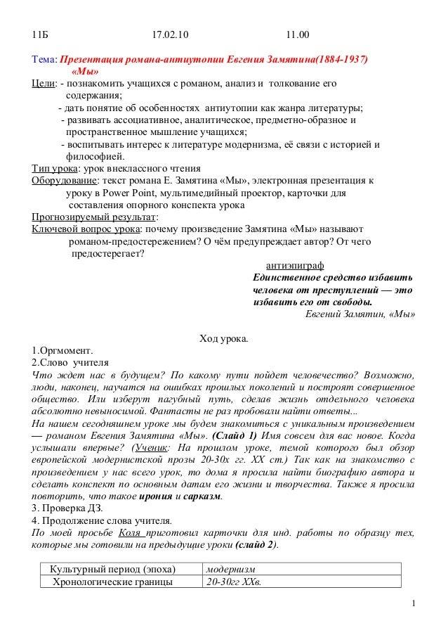 романа-антиутопии Евгения