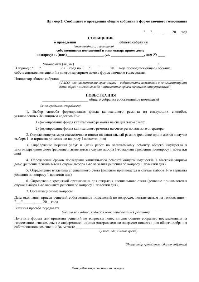 образец протокола заочного голосования собственников мкд - фото 2