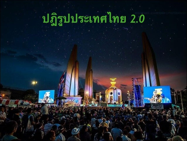ปฎิรูปประเทศไทย 2.0