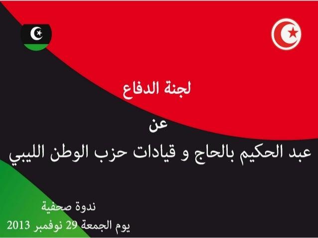 ايضاحات حول إقحام اسم عبد الحكيم بلحاج في ملف اغتيال الشهيد شكري بلعيد