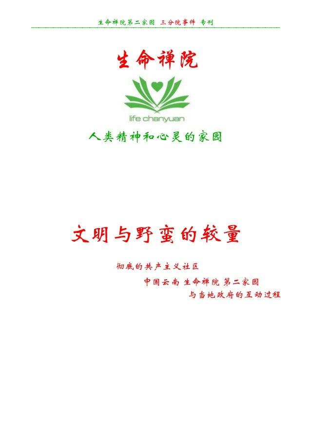 生命禅院第二家园 三分院事件 专刊 ¯¯¯¯¯¯¯¯¯¯¯¯¯¯¯¯¯¯¯¯¯¯¯¯¯¯¯¯¯¯¯¯¯¯¯¯¯¯¯¯¯¯¯¯¯¯¯¯¯¯¯¯¯¯¯¯¯¯¯¯¯¯¯¯¯¯¯¯  生命禅院  人类精神和心灵的家园  文明与野蛮的较量 彻底的共产主义...