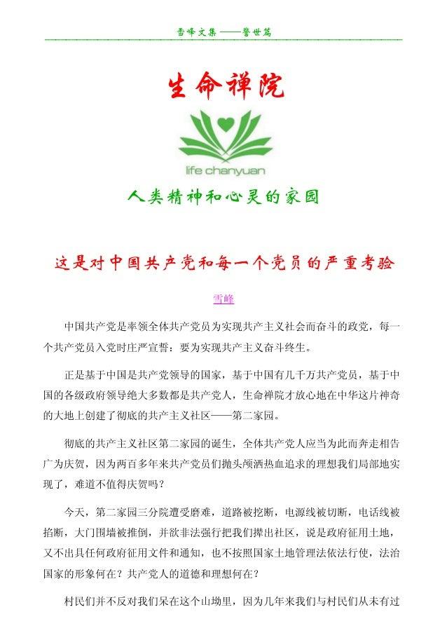 雪峰文集 ——警世篇 ¯¯¯¯¯¯¯¯¯¯¯¯¯¯¯¯¯¯¯¯¯¯¯¯¯¯¯¯¯¯¯¯¯¯¯¯¯¯¯¯¯¯¯¯¯¯¯¯¯¯¯¯¯¯¯¯¯¯¯¯¯¯¯¯¯¯¯¯  生命禅院  人类精神和心灵的家园 这是对中国共产党和每一个党员的严重考验 雪峰 中...