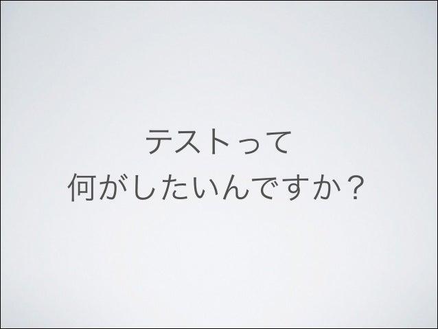 テストって 何がしたいんですか? 17.
