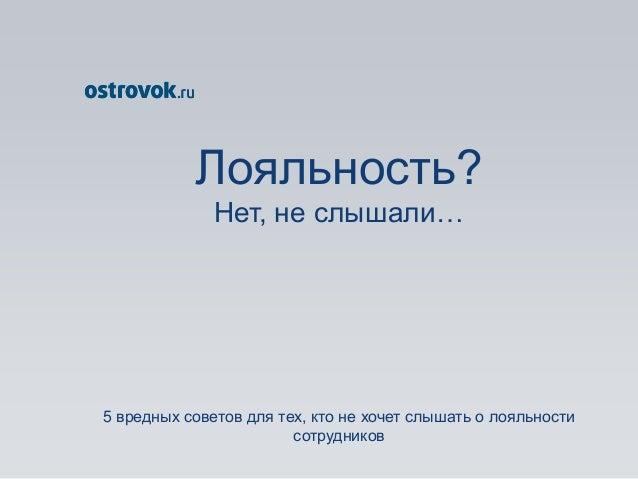 Олеся Кащеева, Ostrovok.ru