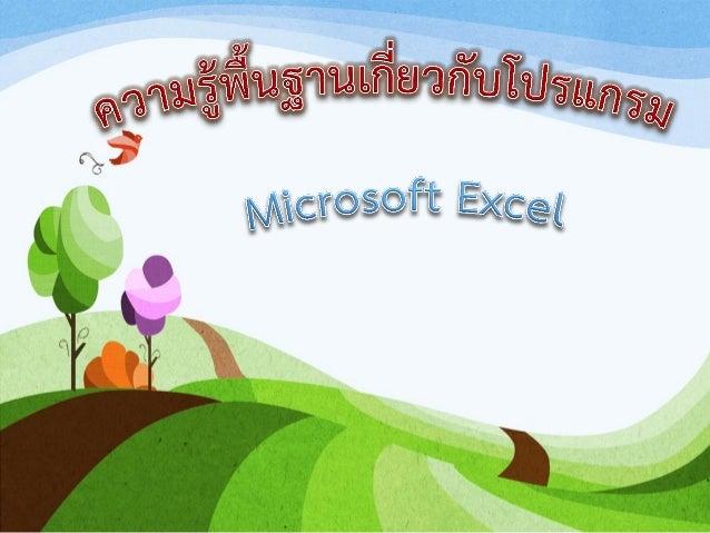 โปรแกรม Microsoft Excel เป็นโปรแกรมหนึ่ง ที่จัด อยู่ในชุด Microsoft Office โปรแกรม MS Excel มีชื่อเสียง ในด้าน การคานวณเกี...