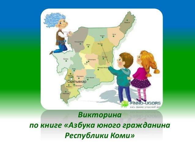 Викторина по книге «Азбука юного гражданина Республики Коми»
