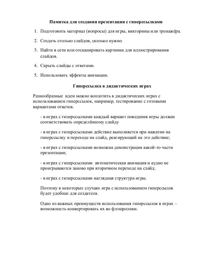 Памятка для создания презентации с гиперссылками 1. Подготовить материал (вопросы) для игры, викторины или тренажёра. 2. С...