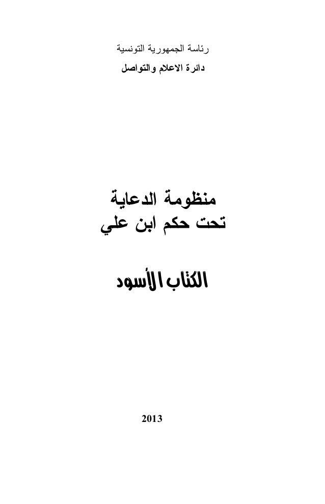 -  الكتاب الاسود