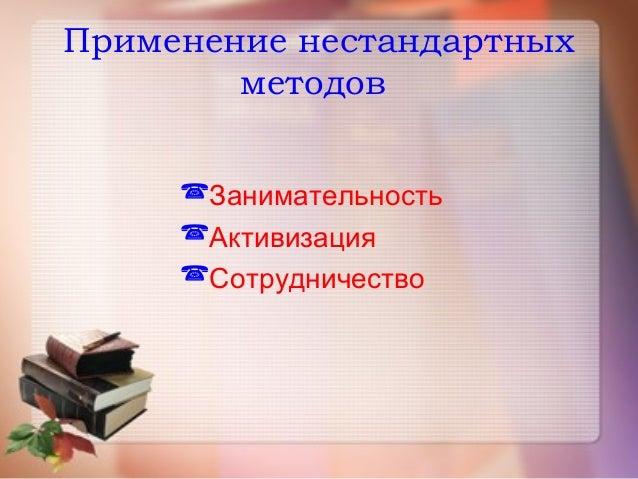 на уроках русского языка я