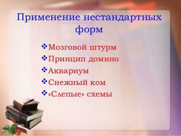 Презентация учителя русского