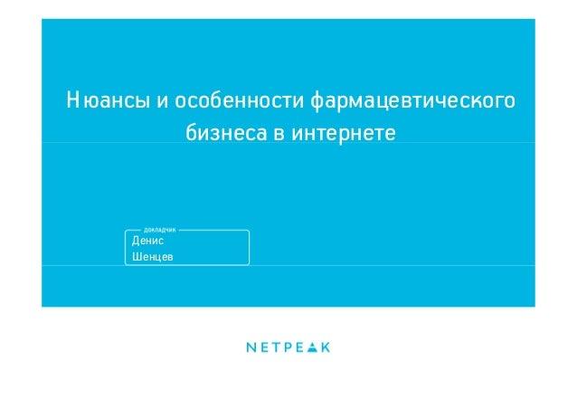 Нюансы и особенности фармацевтического бизнеса в интернете  Денис Шенцев
