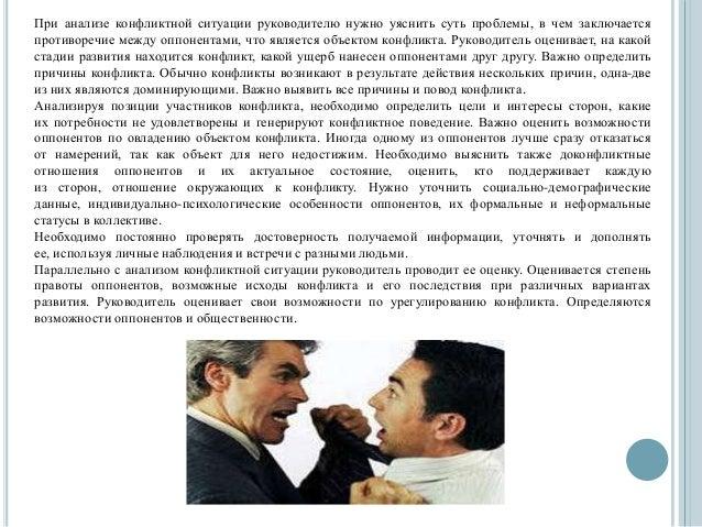 Форма отношений между руководителем и его подчиненным
