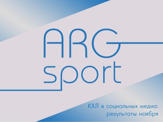 Обзор социальных медиа клубов КХЛ: результаты ноября