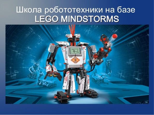 Школа робототехники на базе LEGO MINDSTORMS