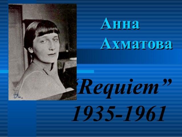 "Анна Ахматова  ""Requiem"" 1935-1961"