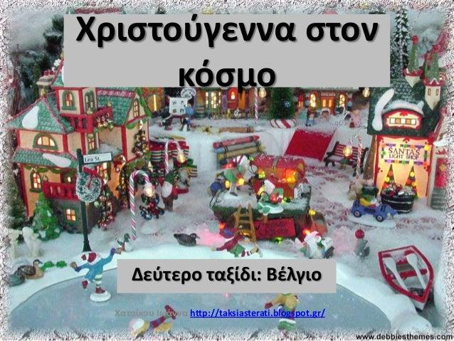 Χριςτοφγεννα ςτον κόςμο  Δεφτερο ταξίδι: Βζλγιο Χατςίκου Ιωάννα http://taksiasterati.blogspot.gr/