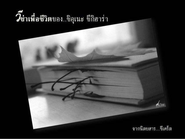 วีซ่าเพื่อชีวิต.....9/12/2013