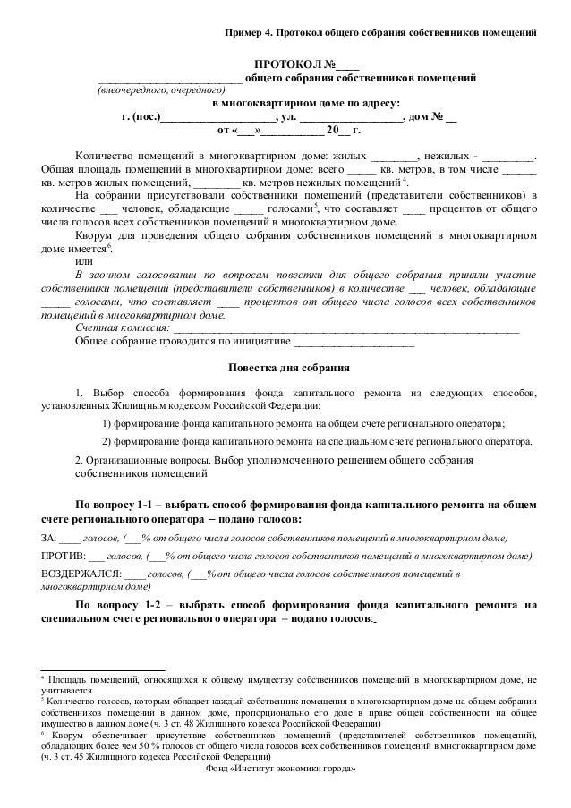 бланк протокол собрания собственников жилья многоквартирного дома - фото 6