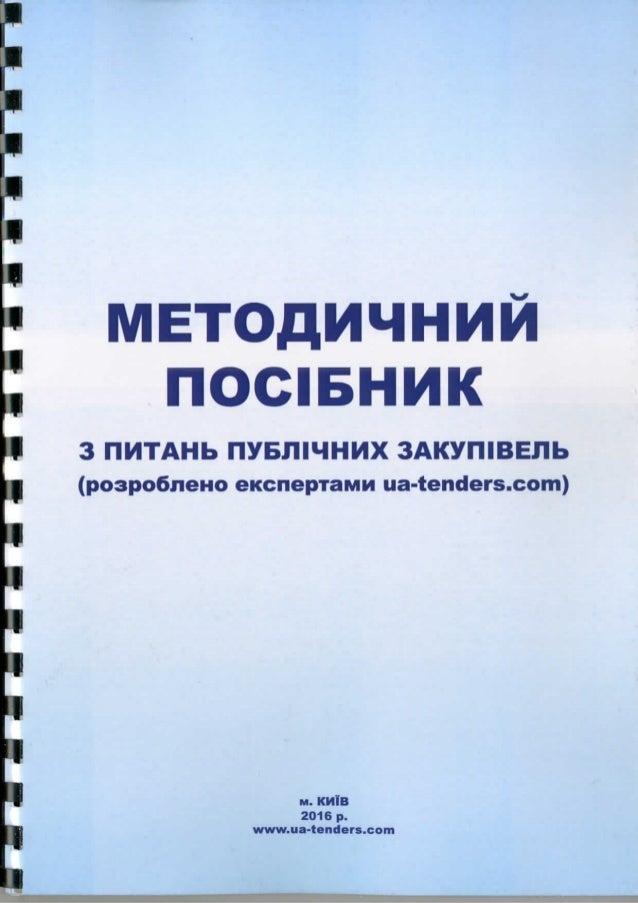 Методичний посібник з питань державних закупівель. Розроблено експертами Ua tenders.