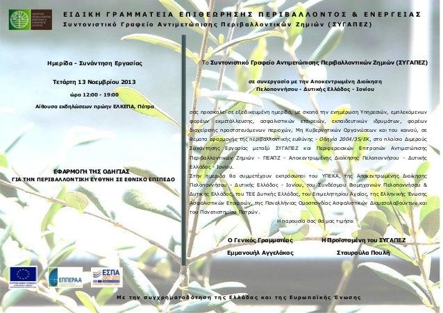 ΕΙ∆ΙΚΗ ΓΡΑΜΜΑΤΕΙΑ ΕΠΙΘΕΩΡΗΣΗΣ ΠΕΡΙΒΑΛΛΟΝΤΟΣ & ΕΝΕΡΓΕΙΑΣ Συντονιστικό Γραφείο Αντιµετώπισης Περιβαλλοντικών Ζηµιών (ΣΥΓΑΠΕΖ...