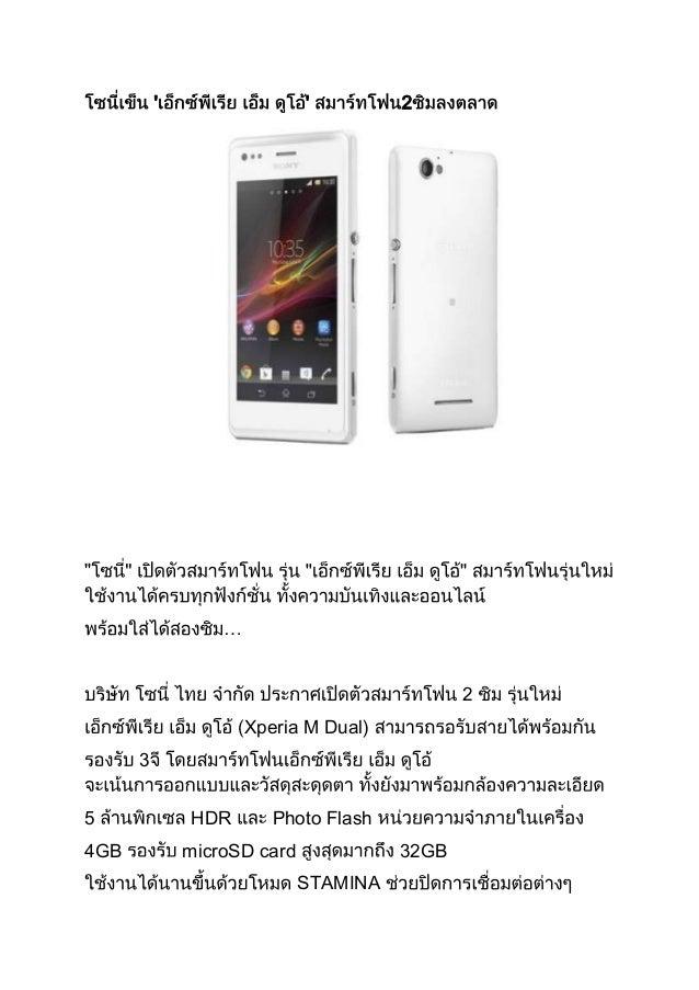 "'  '  2  "" … 2 Xperia M Dual) 3 5 4GB  HDR  Photo Flash  microSD card  32GB STAMINA"
