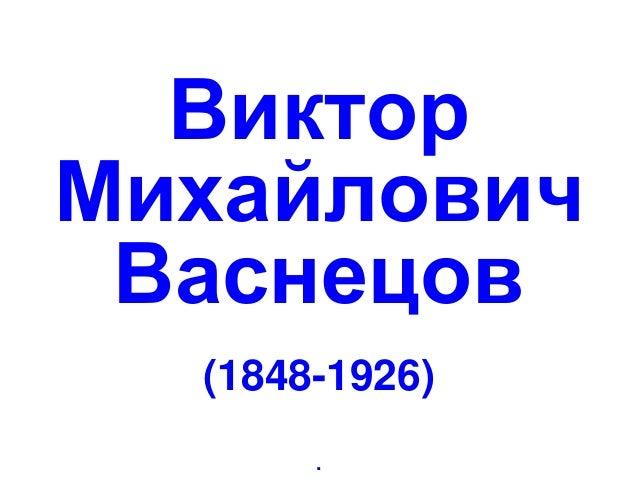 Виктор Михайлович Васнецов (1848-1926) .