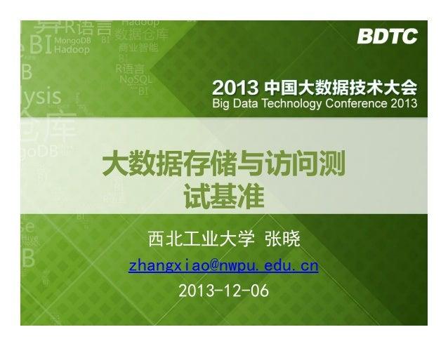 大数据存储与访问测 试基准 西北工业大学 张晓 zhangxiao@nwpu.edu.cn 2013-12-06