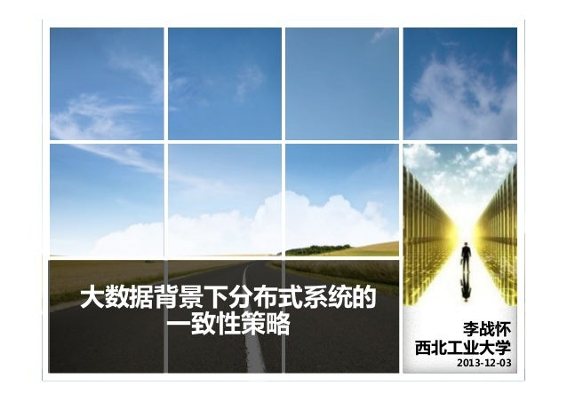 大数据背景下分布式系统的 一致性策略  李战怀 西北工业大学 2013-12-03