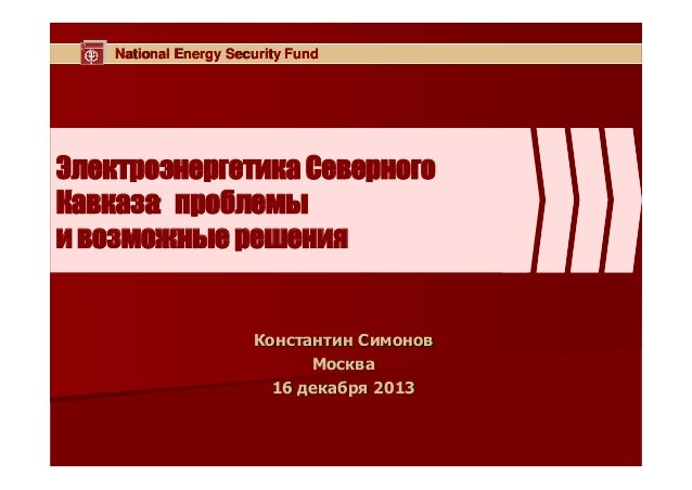 National Energy Security Fund  :  16  2013