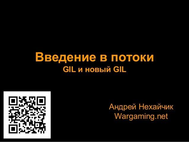 Введение в потоки GIL и новый GIL  Андрей Нехайчик Wargaming.net