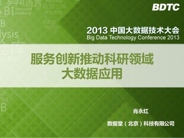 服务创新推动科研领域 大数据应用 肖永红 数据堂(北京)科技有限公司