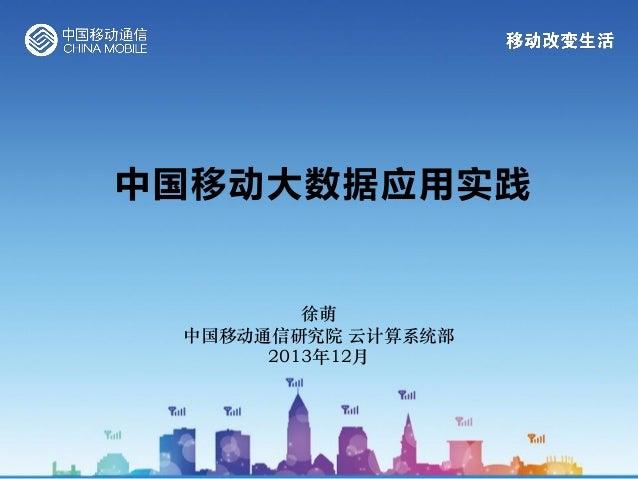 中国移劢大数据应用实践  徐萌 中国移动通信研究院 云计算系统部 2013年12月