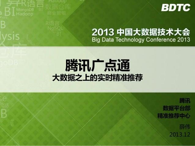腾讯广点通  大数据之上的实时精准推荐 腾讯 数据平台部 精准推荐中心 薛伟 2013.12