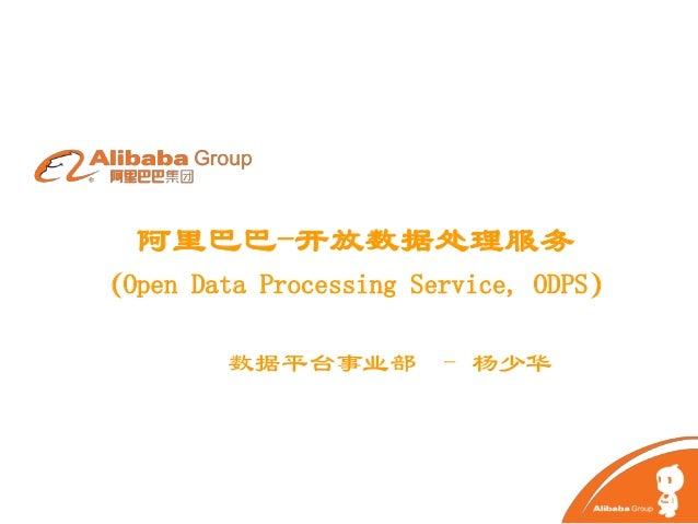 阿里巴巴-开放数据处理服务 (Open Data Processing Service, ODPS) 数据平台事业部 – 杨少华